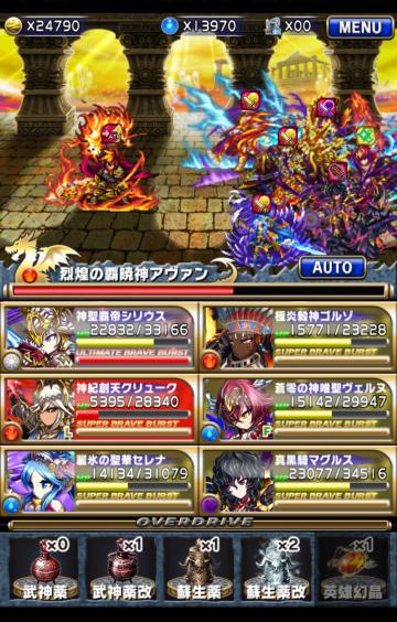 よみがえる覇炎5