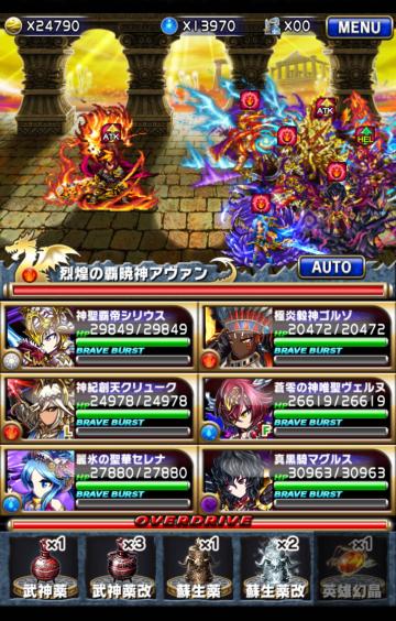 よみがえる覇炎4