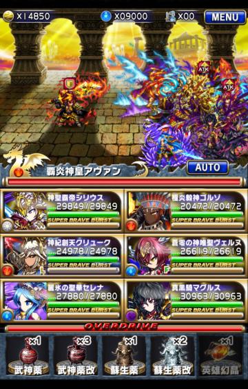 よみがえる覇炎2