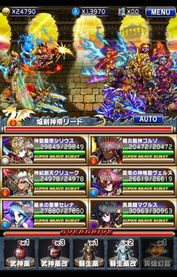 よみがえる覇炎3