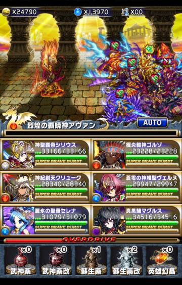よみがえる覇炎7