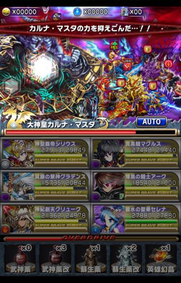 カルナマスタ戦5