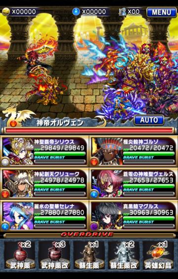 よみがえる覇炎1