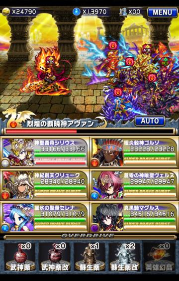 よみがえる覇炎6