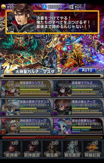 カルナマスタ戦7